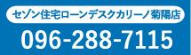 セゾン住宅ローンデスクカリーノ菊陽店096-288-7115