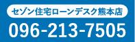 セゾン住宅ローンデスク熊本店096-213-7505