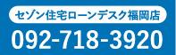セゾン住宅ローンデスク福岡店092-718-3920