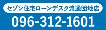 セゾン住宅ローンデスク流通団地店096-312-1601